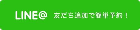 LINE@友だち追加で簡単予約
