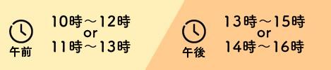 10時~12時(午前)/13時~15時(午後)