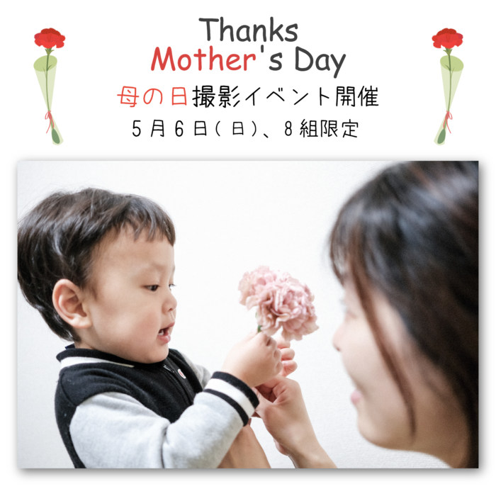 Thanks Mother's Day