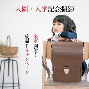 入園入学ファイナル