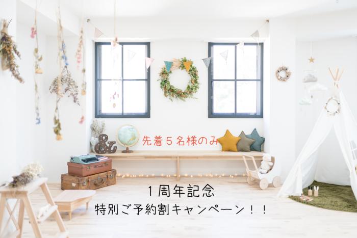 1周年無料撮影イベント③