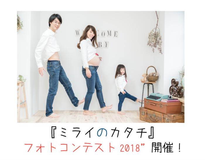 ミライのカタチフォトコンテスト2018