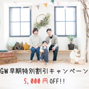 GW早期特別割引キャンペーン-01