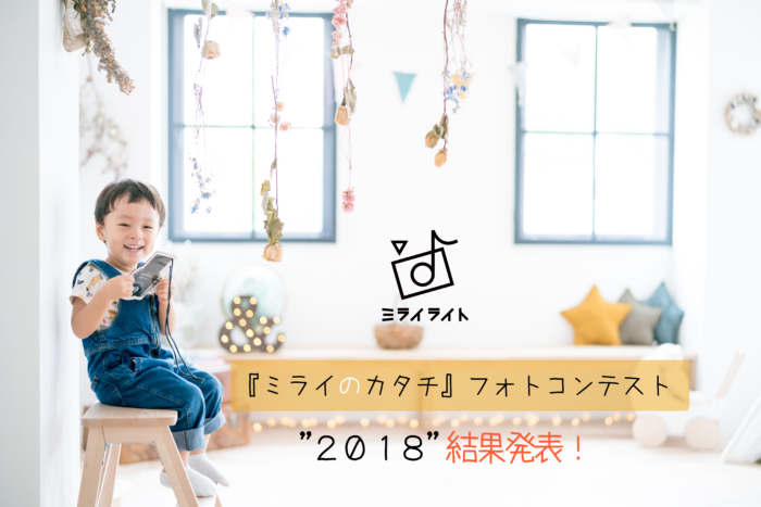ミライのカタチフォトコンテスト2018結果