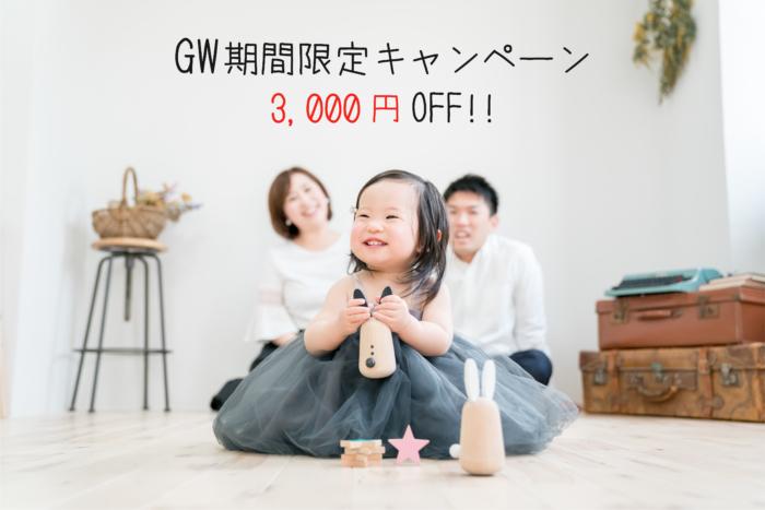 GW特別予約キャンペーン