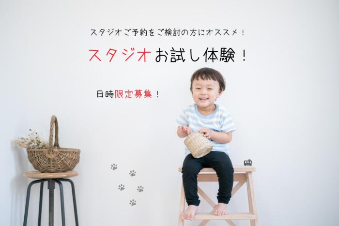 お試し体験2019.03