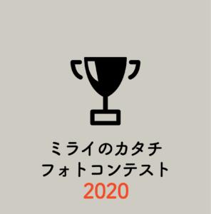 ミライのカタチ2020