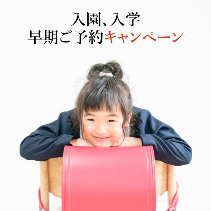 入園入学2021
