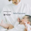 babyringモデル